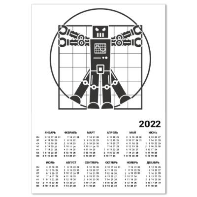 Календарь Витрувианский робот