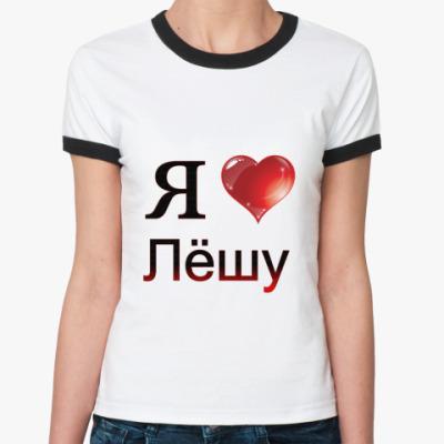 Женская футболка Ringer-T  я люблю Лёшу
