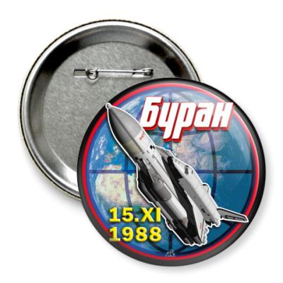 Значок 75мм Космос - МТКК «Буран»