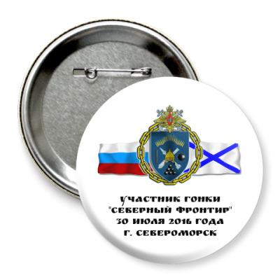 Значок 75мм ГОНКА СЕВЕРНЫЙ ФРОНТИР