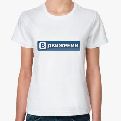 Классическая футболка в движении