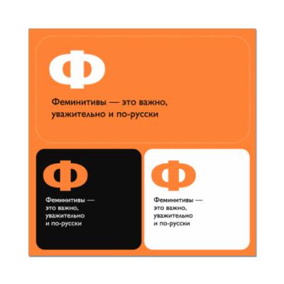 Наклейка (стикер) Оранжевые феминитивы