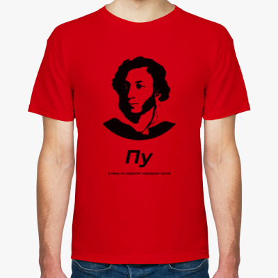 Футболка Пу значит Пушкин!