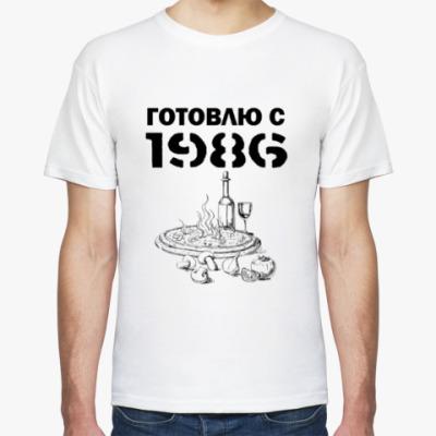 Футболка Cook Since 1986