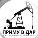 Приму в дар нефтяную вышку
