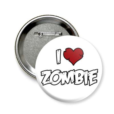 Значок 58мм Я люблю зомби