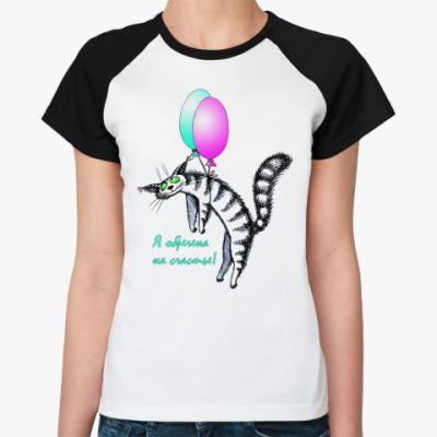 Женская футболка реглан Я обречена на счасье!