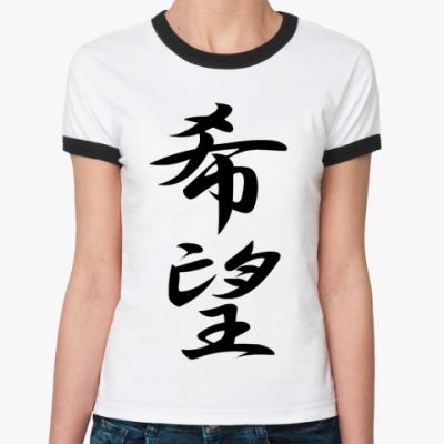 Женская футболка Ringer-T  'Надежда'