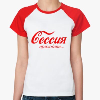 Женская футболка реглан Сессия приходит
