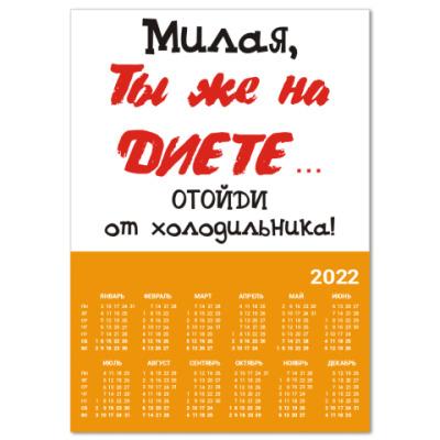 Календарь похудение