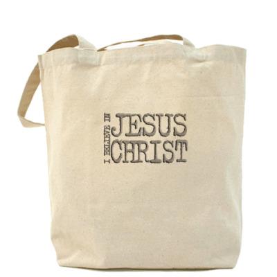 Сумка Я верю в Иисуса Христа