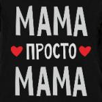 Мама просто мама