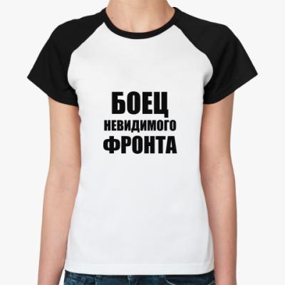 Женская футболка реглан Боец