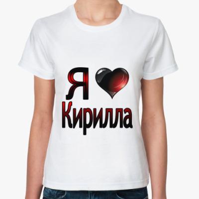 Классическая футболка  я люблю Кирилла