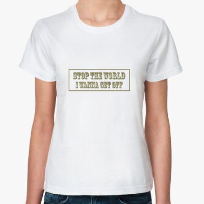 Классическая футболка Stop the world