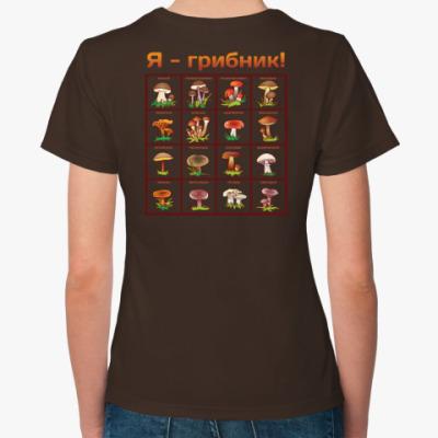 Женская футболка Я-грибник!