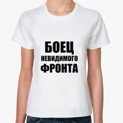 Классическая футболка Боец