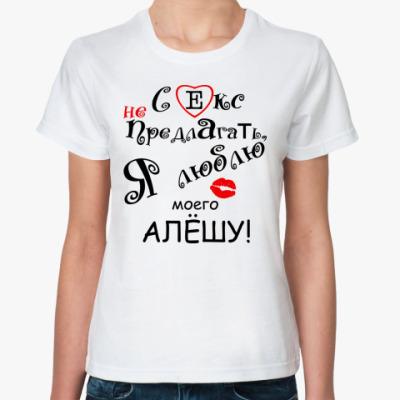 Классическая футболка Я очень люблю...