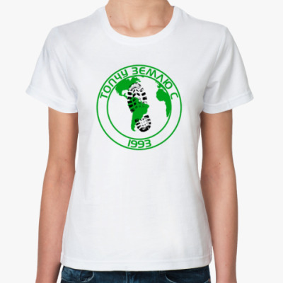 Классическая футболка Топчу Землю С 1993