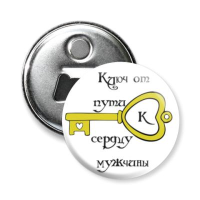 Магнит-открывашка 'Ключ к сердцу'