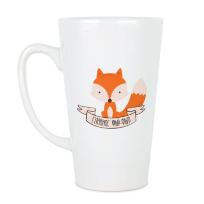Чашка Латте Главное фыр фыр