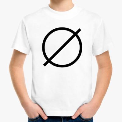 Детская футболка Пустое множество