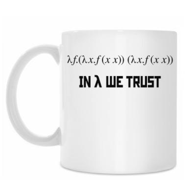 Кружка In lambda we trust!