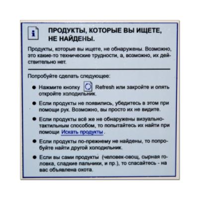 Наклейка (стикер) Продукты, которые вы ищете...