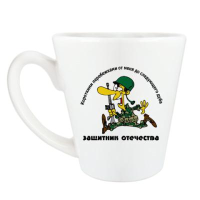 Чашка Латте Защитник отечества