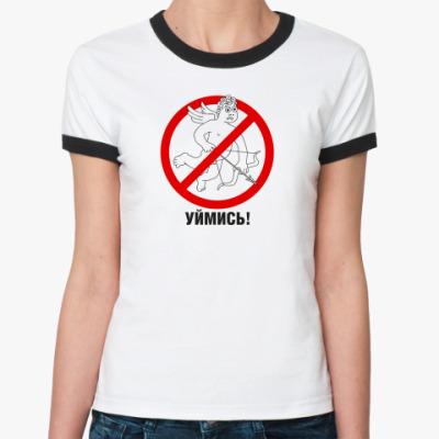 Женская футболка Ringer-T Уймись купидон