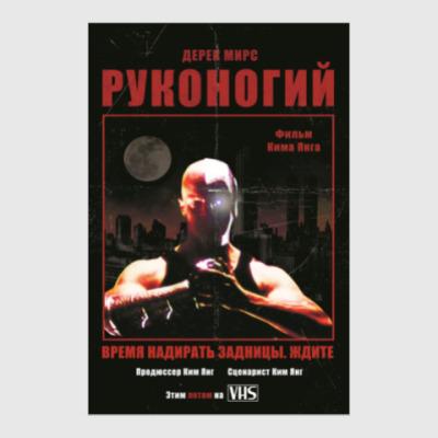Постер Руконогий/Kickpuncher (Сообщество)