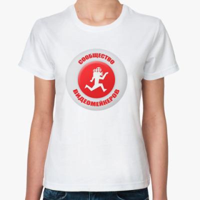 Классическая футболка Сообщество Видеомейкеров