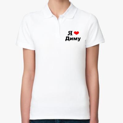 Женская рубашка поло 'Я люблю Диму'