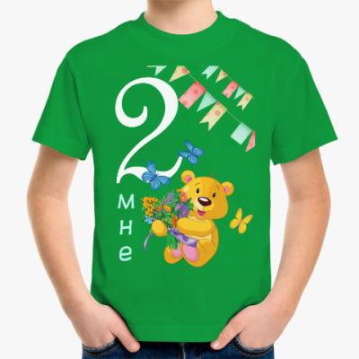 Детская футболка Мне 2!
