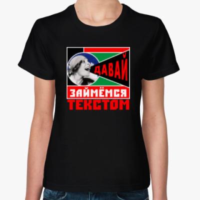 Женская футболка Давай займемся текстом