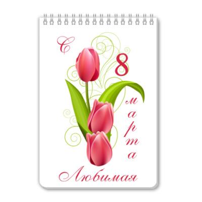 Блокнот С 8 Марта, Любимая!