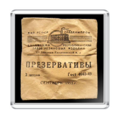 Магнит Советские презервативы
