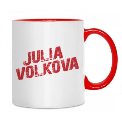 Юля Волковам