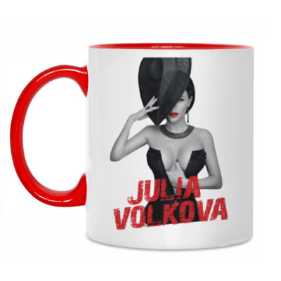 Кружка Юля Волковам
