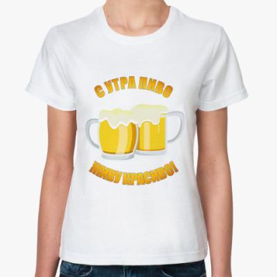 Классическая футболка Пиво с утра!