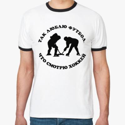 Футболка Ringer-T Смотрю Хоккей