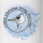 Союз охраны птиц России (логотип)