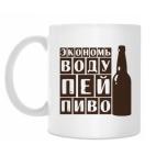 Экономь воду-пей пиво!