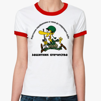Женская футболка Ringer-T Защитник отечества