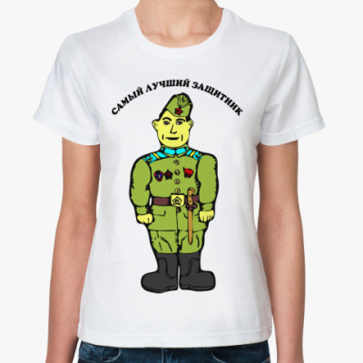 Классическая футболка Самый лучший защитник