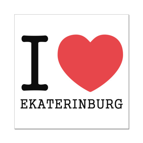 Я люблю екатеринбург картинка