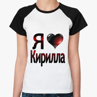 Женская футболка реглан  я люблю Кирилла