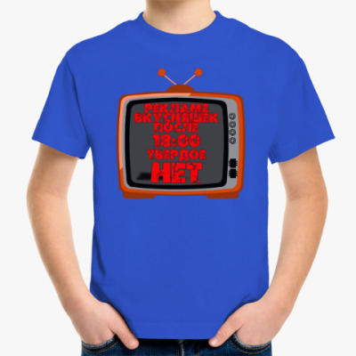 Детская футболка НЕТ рекламе вкусняшек после 18