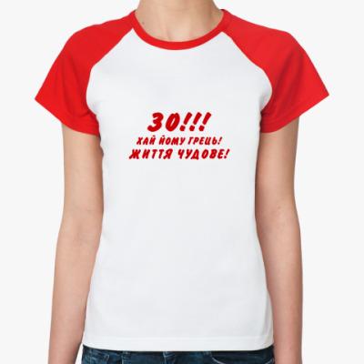 Женская футболка реглан 30!!! ЖИТТЯ ЧУДОВЕ!