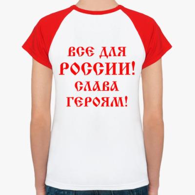 Женская футболка реглан Мы русские!